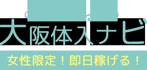 飛田新地・松島新地の体験入店なら大阪体入ナビで決まり!