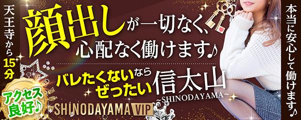 信太山新地求人【SHINODAYAMA VIP】