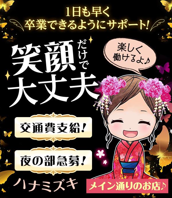 飛田新地求人【ハナミズキ】