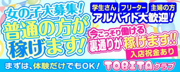 飛田新地求人【TOBITAクラブ】