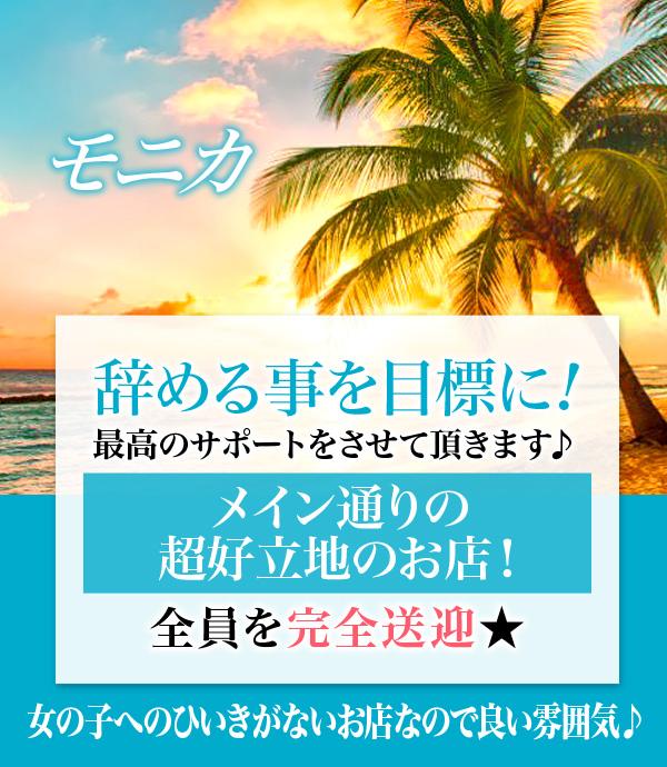 飛田新地求人【モニカ】