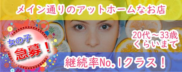 飛田新地求人【レモンレモン】