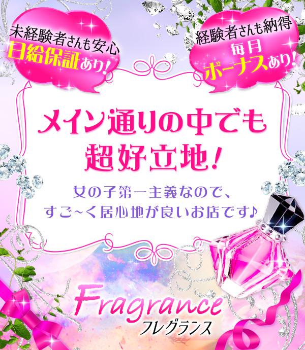 飛田新地求人【フレグランス】