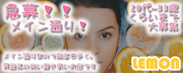 飛田新地求人【レモン】