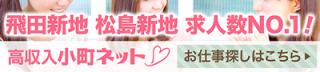 飛田新地の求人サイト【小町ネット】