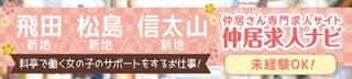 飛田新地求人仲居専門サイト