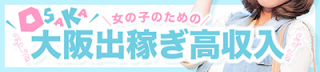 大阪出稼ぎ高収入求人サイト